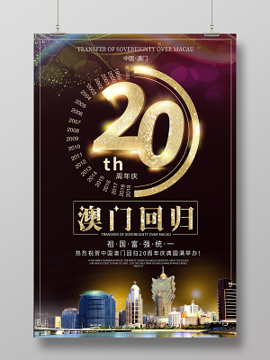 高級炫光背景澳門回歸20周年慶典海報