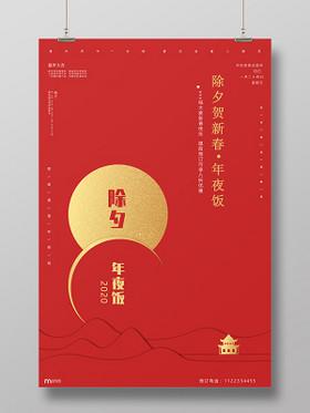 年夜飯團圓飯2020新年鼠年除夕高端大氣紅色年夜飯預訂宣傳海報