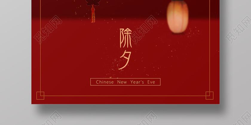 年夜飯團圓飯2020新年鼠年除夕高端大氣中國風復古燈籠年夜飯預訂宣傳海報