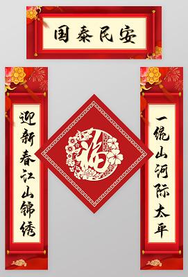 過年對聯鼠年新年春節中國風喜慶新春2020鼠年新年對聯福字模版設計