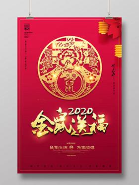 金鼠送福鼠年2020年新年海報