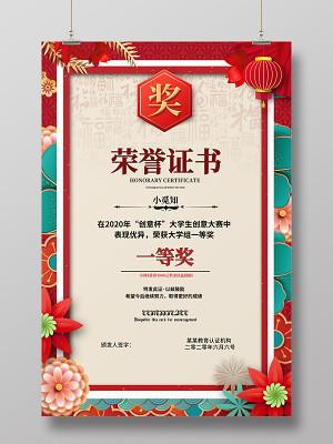 創意大氣榮譽證書獎狀獲獎證書宣傳海報