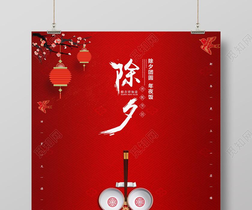 年夜飯團圓飯2020除夕年夜飯紅色簡約團圓飯宣傳海報