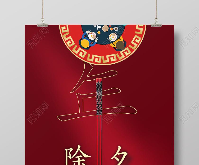 除夕拜年2020除夕簡約藝術字年筷子團圓飯宣傳海報