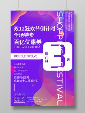 紫色炫彩雙十二12狂歡節倒計時海報