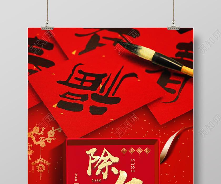 2020除夕年夜飯福字背景禮盒藝術字宣傳海報