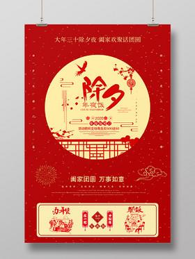 年夜飯團圓飯2020除夕年夜飯剪紙風圓窗紅色宣傳海報