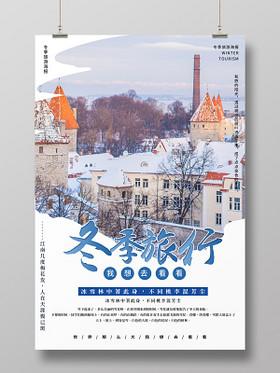 白色清新冬天冬季旅游旅行宣傳海報