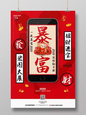 紅色創意手機暴富招財進寶新年鼠年2020海報