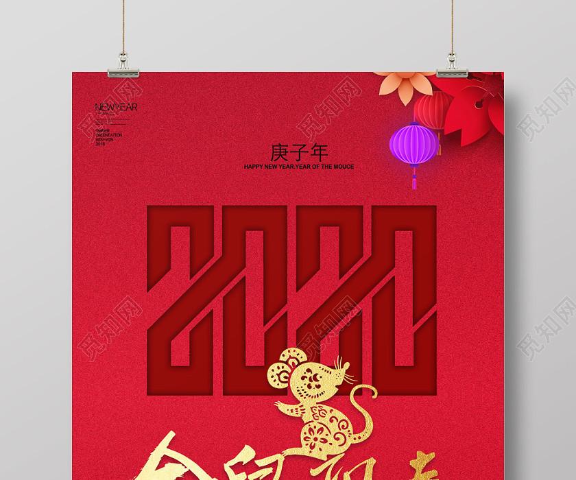 金鼠迎春鼠年2020年新年海報