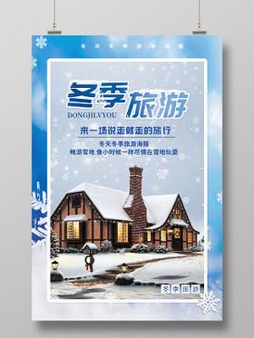 藍色清新冬天冬季旅游旅行宣傳海報