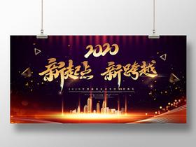 新年晚會年會會議頒獎大氣年公司年會新起點新跨越企業年會背景