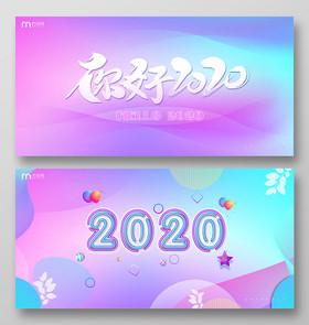 2020你好鼠年新年漸變舞臺背景展板海報