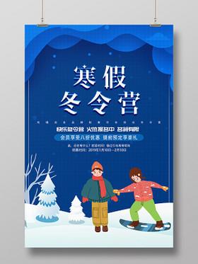 藍色卡通冬令營寒假招生宣傳海報