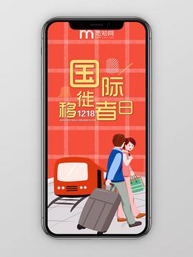 簡約大氣紅色國際移徙者日宣傳手機海報