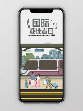簡單灰色國際移徙者日宣傳手機海報