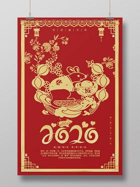 紅色窗花2020新年春節鼠年海報