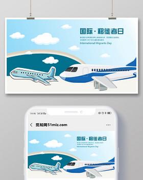 清新藍色卡通國際移徙者日微信公眾號首圖宣傳