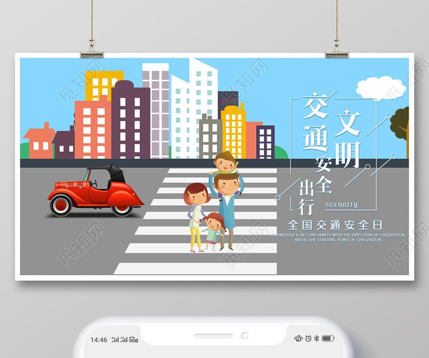 簡約大氣全國交通安全日文明交通安全出行微信公眾首圖