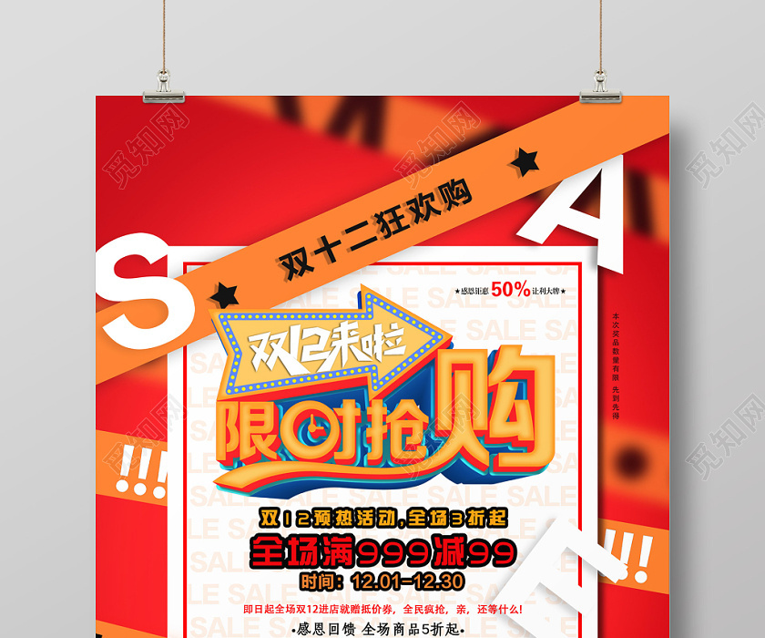 紅色炫酷淘寶雙十二12限時秒殺促銷海報