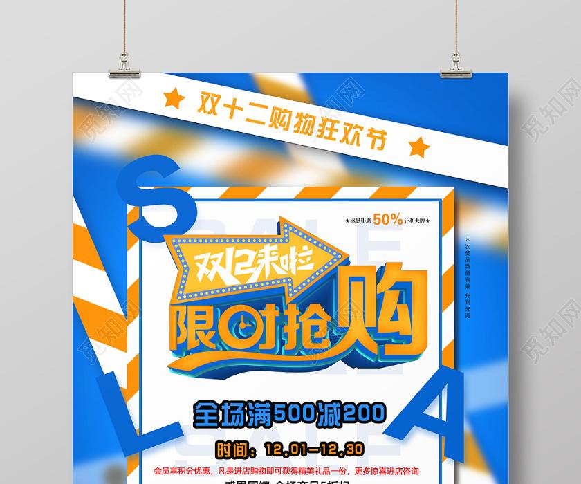 藍色炫彩雙十二12限時搶購促銷海報