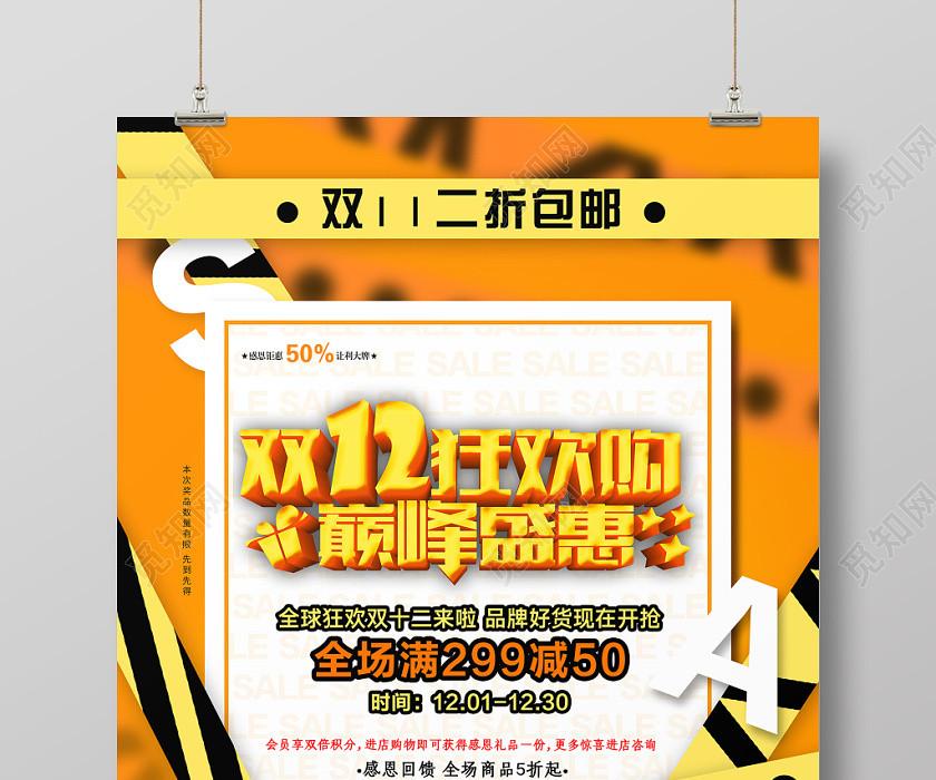 橘色創意雙十二12優惠折扣促銷海報
