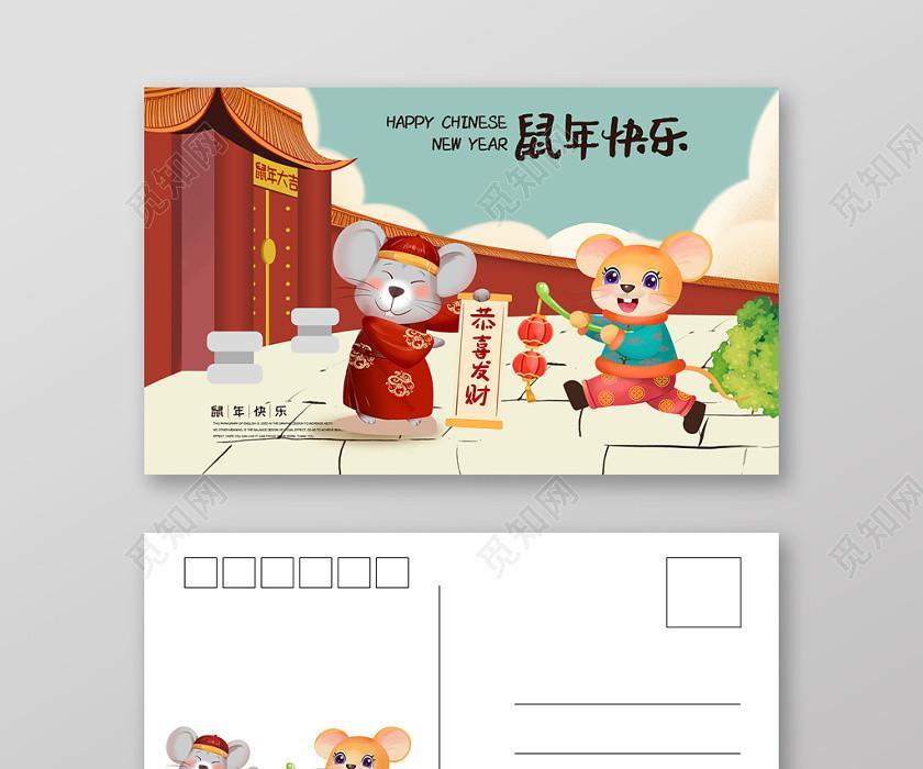 手繪中國風鼠年快樂明信片賀卡明信片