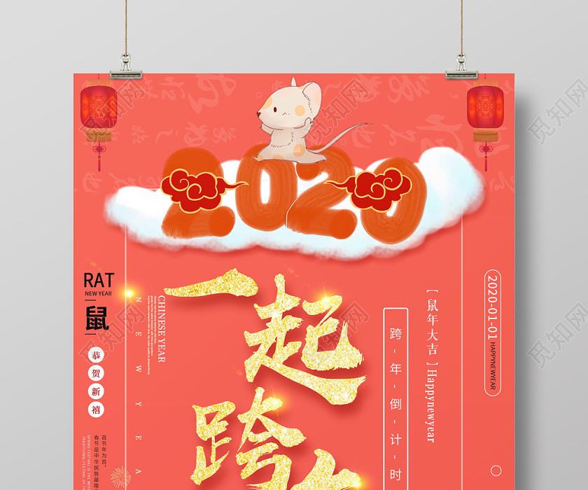 紅色喜慶中國風鼠年一起跨年宣傳海報