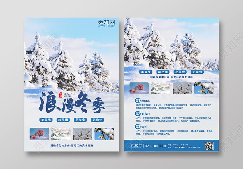 浪漫冬季冬天冬日冬季旅游旅行宣傳單海報