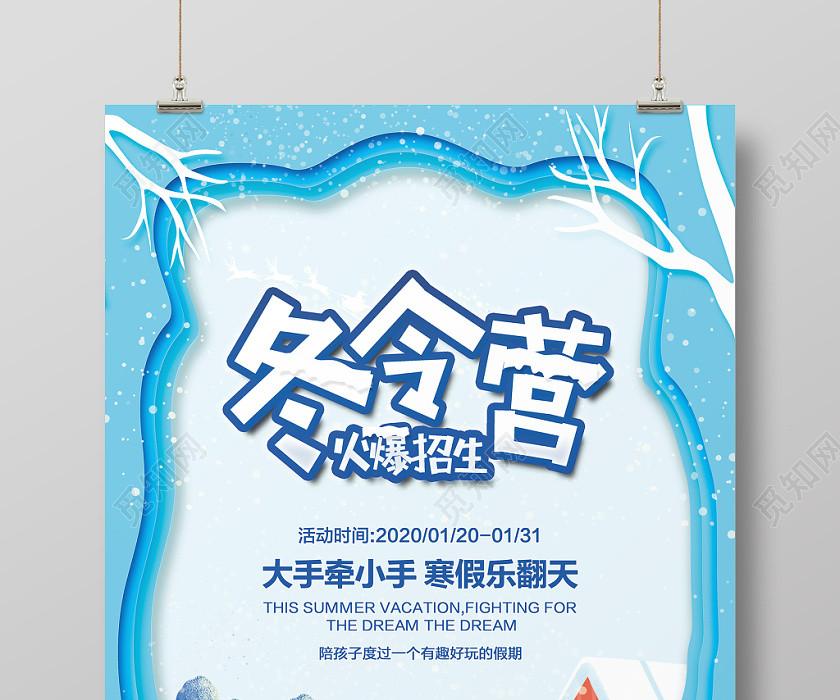 藍色卡通冬令營火爆招生海報