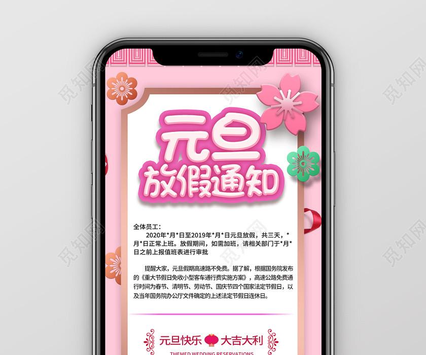 粉色小清新風格20201月1號元旦放假通知單手機海報