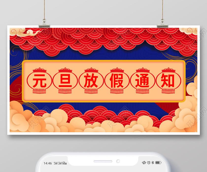 紅藍撞色中國風2020年元旦放假通知單微信公眾號首頁圖