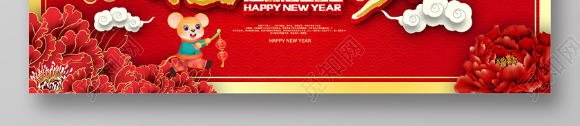 新年祝福紅色大氣2020鼠年福鼠賀歲新年舞臺背景展板設計
