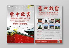 雪中故宮雪景北京冬日冬季冬天旅游旅行宣傳單海報