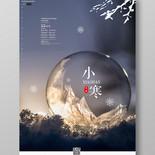 小寒節氣海報設計