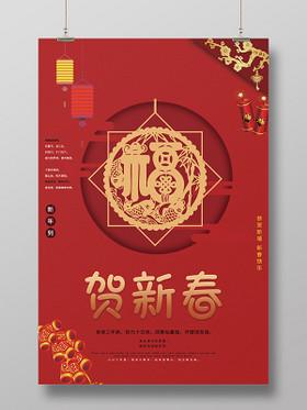 紅色中式賀新春新年鼠年春節福字恭賀新禧新年快樂爆竹梅花海報