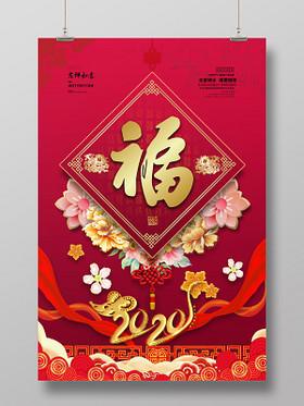中國風新年紅色鼠年福字2020海報設計