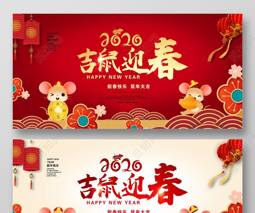 新年祝福新年鼠年紅色大氣吉鼠迎春快樂新春新春展板設計