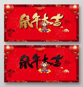 2020鼠年賀新春毛筆字鼠年大吉新年新春展板設計