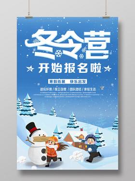 藍色卡通冬令營招生報名宣傳促銷海報