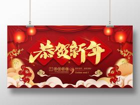 2020紅色喜慶剪紙風幕布祥云鼠年新春節迎新恭賀新年展板