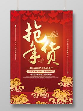 紅色喜慶鼠年剪紙迎除夕搶年貨促銷海報年貨節