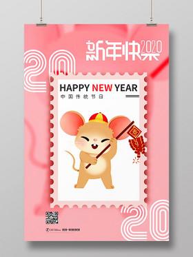 紅色創意2020鼠年新年新年快樂元旦宣傳海報