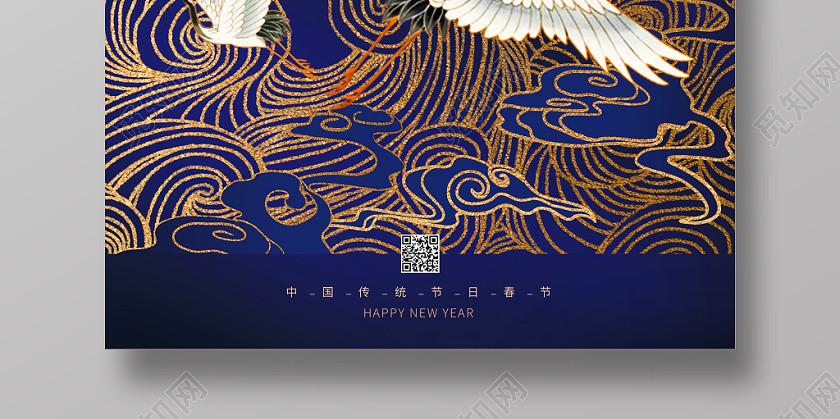 除夕拜年國潮復古風新年鼠年除夕仙鶴宣傳海報