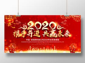 晚會年會主kv年會海報公司年會紅色喜慶立體2020攜手并進共贏未來企業年會背景展板