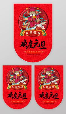 紅色喜慶元旦快樂元旦鼠年鼠年大吉吊旗促銷活動元旦吊旗