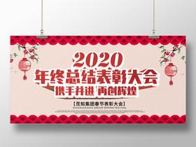 工作總結2020年終總結表彰大會紅色創意大氣宣傳展板