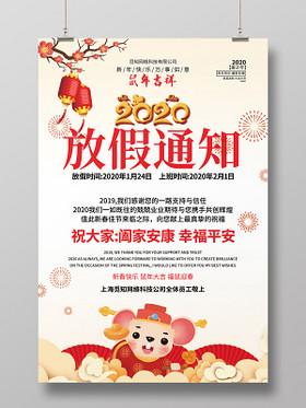 紅色白色簡約春節新年放假通知2020鼠年新春海報