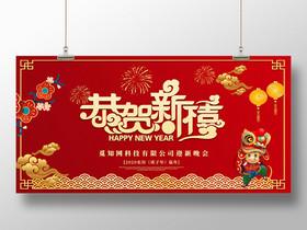紅色喜慶中國風新年鼠年恭賀新春迎新晚會展板