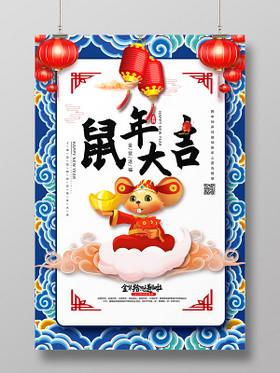 國潮風2020春節鼠年大吉海報設計